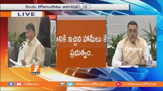 CM Chandrababu Speech at Collectors Conference | Amaravathi | iNews - INEWS