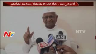 Anna Hazare Comments on Arvind Kejriwal    Delhi Municipal Elections    NTV - NTVTELUGUHD