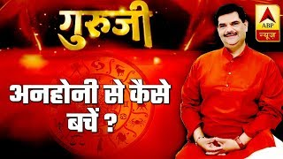 GuruJi With Pawan Sinha: How to avoid untoward incidents? - ABPNEWSTV