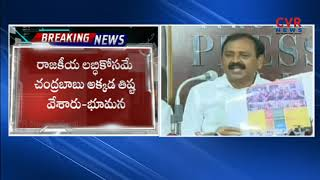 YSRCP Leader Bhumana Karunakar Reddy Fires on AP CM Chandrababu over Titli Cyclone | CVR NEWS - CVRNEWSOFFICIAL