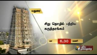 Today's Events in Chennai Tamil Nadu 20-08-2014 – Puthiya Thalaimurai tv Show