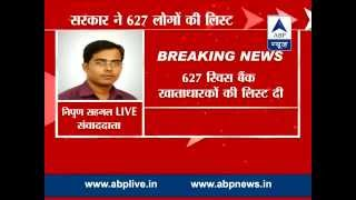 SC asks Black Money SIT for status report by November end - ABPNEWSTV