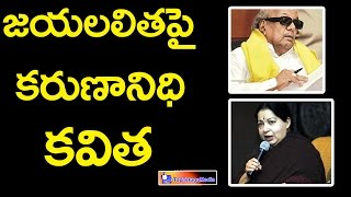 Jayalalitha Death | DMK Party Poetry on Jayalalitha Death | జయలలిత అమ్మ పై కవిత  | Top Telugu Media