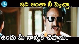 ఇది అంతా నీ స్కెచ్చా ..ఉండు మీ నాన్న కి చెప్తాను - Endukante Premanta Movie Scenes | Ram | Tamannaah - IDREAMMOVIES