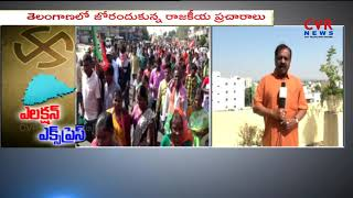Mahabubnagar Politics, All Parties Strategy for Election Campaign   CVR News - CVRNEWSOFFICIAL