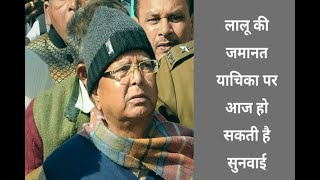 In Graphics: Hearing on Lalu Prasad Yadav's bail plea today in Jharkhand High Court - ABPNEWSTV