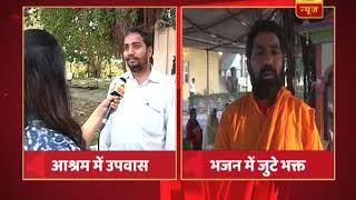Asaram Rape Case: He is innocent, say bhakts - ABPNEWSTV