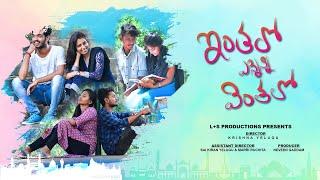 Inthalo Ennenni Vinthalo | Telugu Shortfilm 2019 | By Krishna Yelugu - YOUTUBE