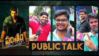 #Pantham Public Talk | Gopichand | Mehreen Pirzada | Pantham Public review | Pantham public response - IGTELUGU