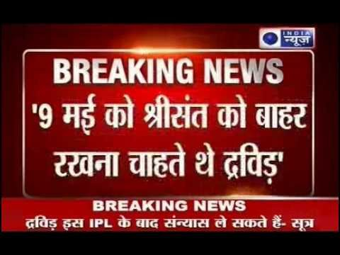 India News : Rahul Dravid knew about S Sreesanth spot fixing ?