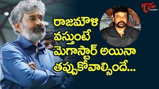 Even Megastar Has Pause If Director Rajamouli Cuts His Way!! | TeluguOne - TELUGUONE