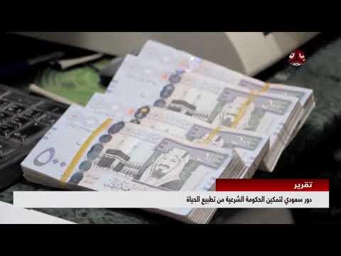 دور سعودي لتمكين الحكومة الشرعية من تطبيع الحياة | تقرير يمن شباب