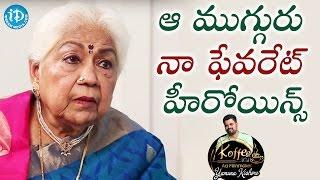 ఆ ముగ్గురు నా ఫేవరేట్ హీరోయిన్స్ - Sowcar Janaki || Koffee With Yamuna Kishore - IDREAMMOVIES