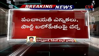 TRS Party State Executive Meeting Ends | Panchayat Elections | Hyderabad | Telangana | CVR NEWS - CVRNEWSOFFICIAL