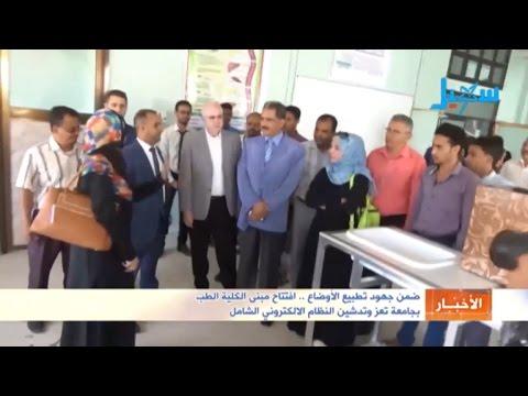 افتتاح مبنى كلية الطب في جامعة تعز وتدشين النظام الالكتروني الشامل