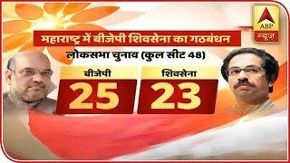 Shiv Sena to contest 23 seats, BJP 25 in Lok Sabha polls - ABPNEWSTV
