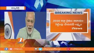 PM Modi Interact With Farmers Via NoMo App | Assures Support Price | iNews - INEWS