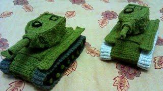 Танк крючком. Вязанный танк. Вязание крючком 2016