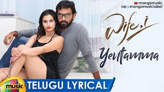 Wife, I Movie Songs | Yentamma Song Telugu Lyrical | Abhishek Reddy | Gunnjan | GSSP Kalyan - MANGOMUSIC