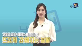 [날씨온뉴스] 05월 1째주