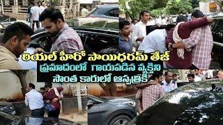 రియల్ హీరో సాయిధరమ్ తేజ్ || Mega Hero Sai Dharam Tej Amazing Humanity Revealed || IndiaGlitz Telugu - IGTELUGU