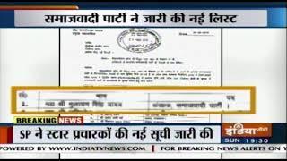 Samajwadi Party ने जारी की नई लिस्ट जारी, Mulayam Singh फिर बने स्टार प्रचारक - INDIATV
