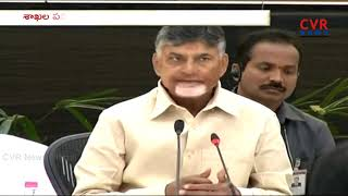 CM Chandrababu Naidu Conference with Collectors | Vijayawada | CVR NEWS - CVRNEWSOFFICIAL