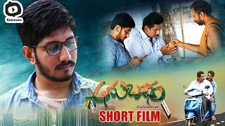 Anubandham Telugu Short Film | 2017 Latest Telugu Short Films | #Anubandham | Khelpedia - YOUTUBE