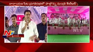IT Minister KTR Speech at Pragathi Sabha at Narayanpet || Mahabubnagar || NTV - NTVTELUGUHD