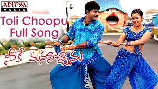 Toli Choopu Full Song || Neeke Manasichanu Telugu Movie || Srikanth, Charmi - ADITYAMUSIC