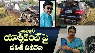 Jeevitha Reaction On Rajasekhar Car Accident | #JeevithaRajasekhar | - IGTELUGU