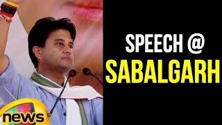 Jyotiraditya Scindia Latest Speech in Sabalgarh, Madhya Pradesh | Rahul Gandhi Congress | Mango News - MANGONEWS