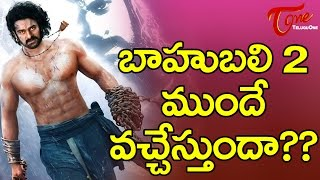 Is Baahubali 2 Release Before April 2017 ? - TELUGUONE