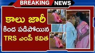 TRS MP Kavitha Slipped and Fell down | TRS MP Kavitha Fell Down in Meeting | TVNXT Hotshot - MUSTHMASALA