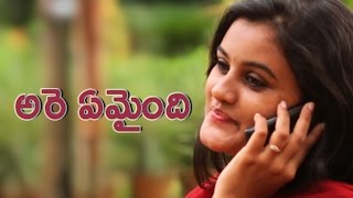 Are Emaindi || Telugu Short Film 2014 - YOUTUBE