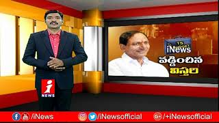 CM KCR Presents Vote On Account Budget In Telangana Assembly | Edinijam | iNews - INEWS