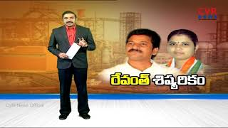 రేవంత్ శిష్యరికం | Congress MLA Haripriya Nayak Protest for Bayyaram steel plant | CVR News - CVRNEWSOFFICIAL