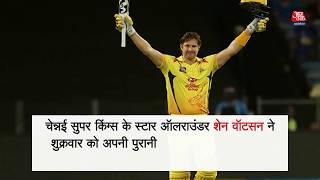 IPL-11: शेन वॉटसन ने राजस्थान रॉयल्स के खिलाफ जड़ा शतक - AAJTAKTV