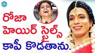 I Copy Jabardasth Roja Hairstyles - Shanthi Swaroop || Talking Movies With iDream - IDREAMMOVIES