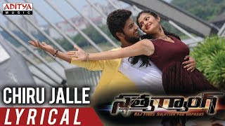 Chiru Jalle kurisele  Lyrical || Satya Gang Movie Songs || Sathvik Eshwar, Prathyush ||  Prabhas - ADITYAMUSIC