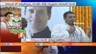 AICC Chief Rahul Gandhi Interacts With Students In Kurnool | iNews - INEWS