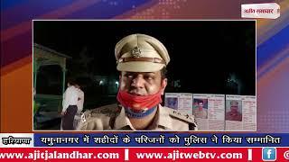 video : यमुनानगर में शहीदों के परिजनों को पुलिस ने किया सम्मानित