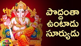 Lord Ganesh Devotional Songs | Poddantha Vuntadu Suryudu Song | Telugu Bhakti Songs | Mango Music - MANGOMUSIC