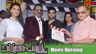 Vittalacharya Movie Opening | Nawin, Anisha Ambrose, Naresh - TELUGUONE