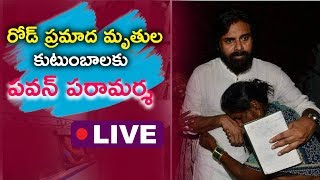 JanaSena Chief Pawan Kalyan condolences to the Families of Deceased | Pawan Kalyan at ananthapuram - MUSTHMASALA