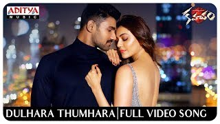 Dulhara Thumhara Full Video Song | Kavacham Video Songs | Bellamkonda Sai Sreenivas, Kajal Aggarwal - ADITYAMUSIC