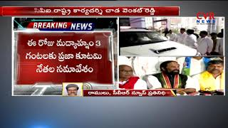 Prajakutami Leaders Meeting Today | Telangana Assembly Elections | CVR NEWS - CVRNEWSOFFICIAL