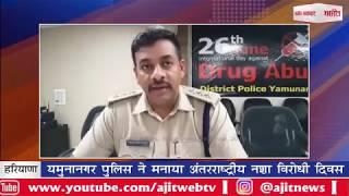 video : यमुनानगर पुलिस ने मनाया अंतरराष्ट्रीय नशा विरोधी दिवस
