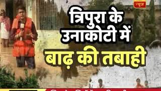 ABP News EXCLUSIVE: Watch Tripura suffering with flood water - ABPNEWSTV