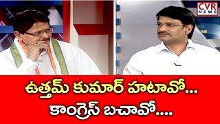 Uttam Kumar Reddy Hatao Congress Party Bachao - Sarve Satyanarayana | CVR Debate - CVRNEWSOFFICIAL